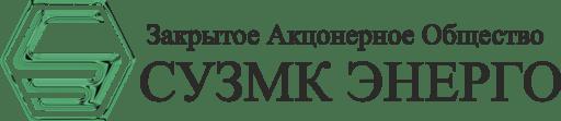 """ЗАО """"СУЗМК ЭНЕРГО"""""""
